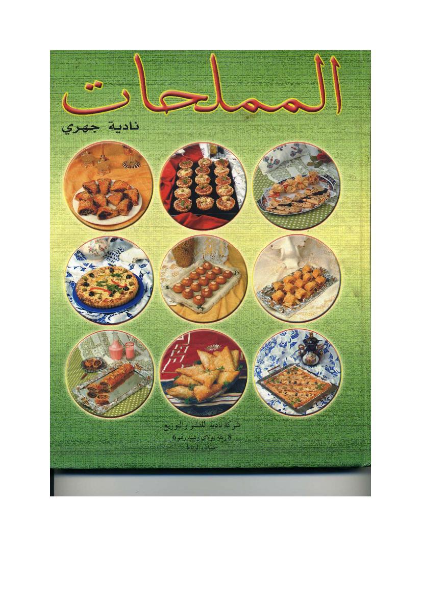 chhiwat choumicha شهيوات شوميشة – أكلات رمضان 2013